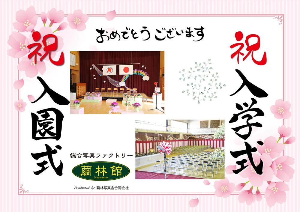 入園入学の記念撮影-繭林館公式サイト[旭川|東神楽町の写真館]