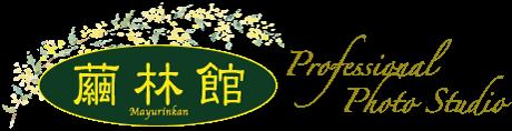 旭川の写真スタジオ繭林館