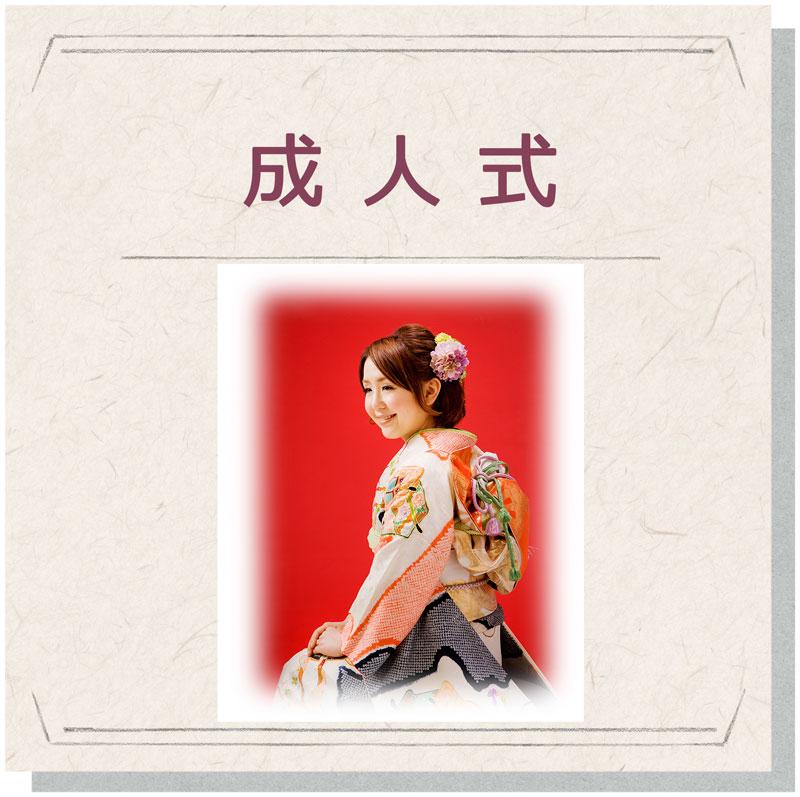 撮影メニュー・成人式-繭林館公式サイト[旭川|東神楽町の写真館]