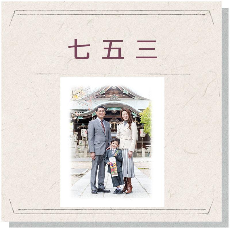 撮影メニュー・七五三-繭林館公式サイト[旭川|東神楽町の写真館]