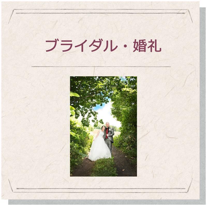 撮影メニュー・ブライダル・婚礼-繭林館公式サイト[旭川|東神楽町の写真館]