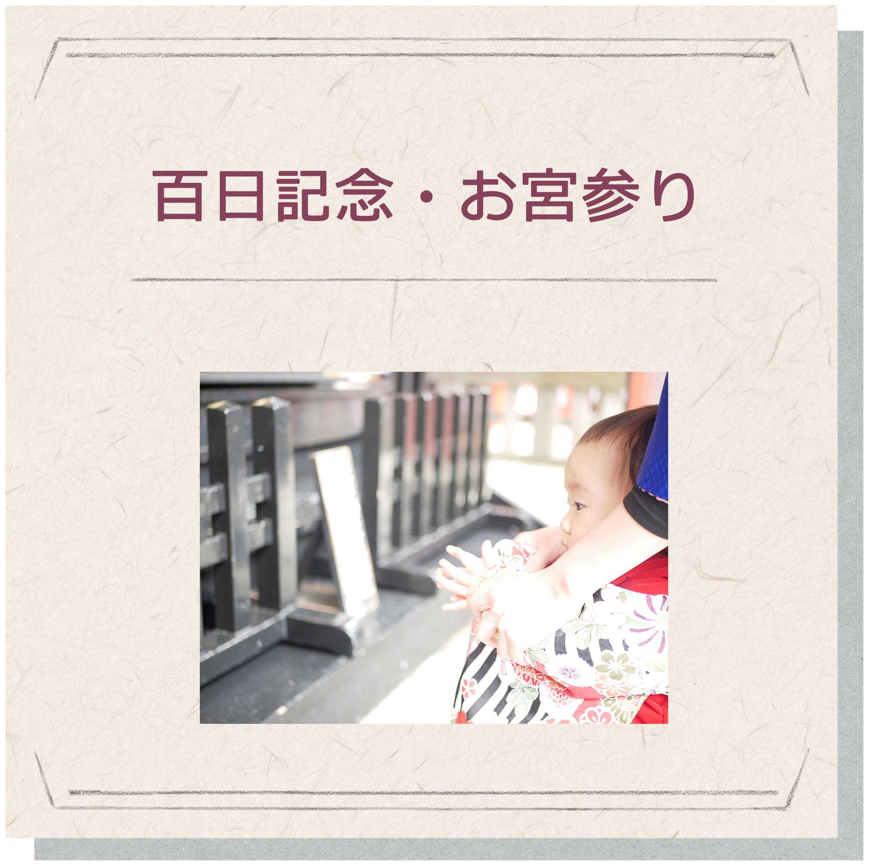 撮影メニュー・百日記念・お宮参り-繭林館公式サイト[旭川|東神楽町の写真館]