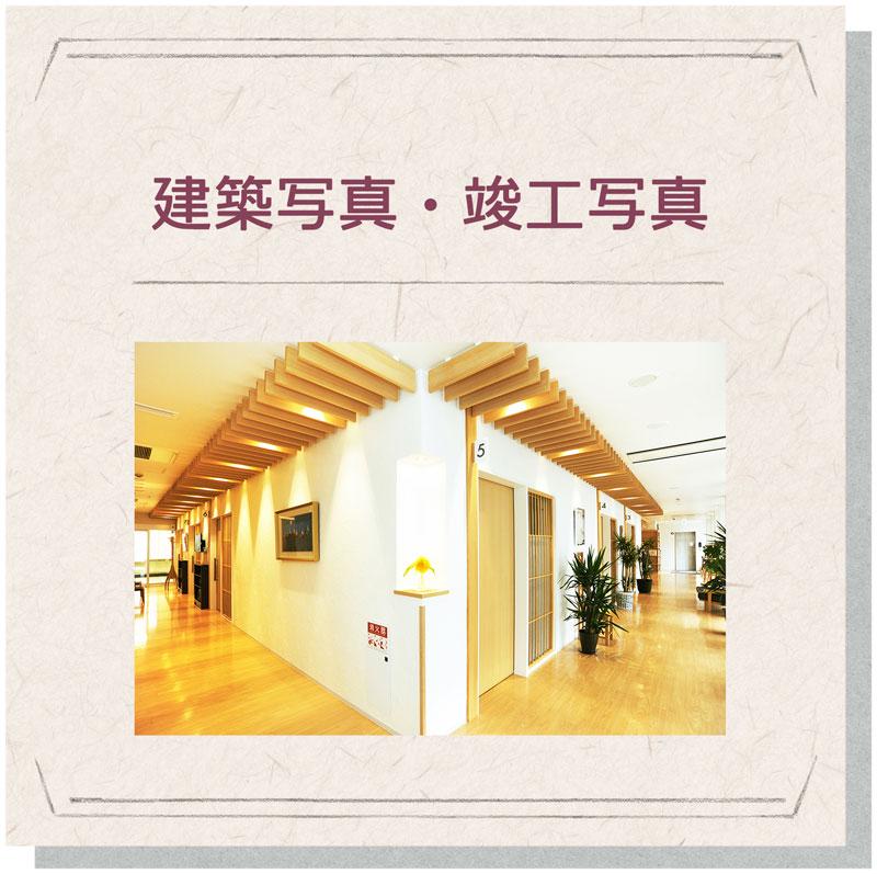 撮影メニュー・建築写真-繭林館公式サイト[旭川|東神楽町の写真館]