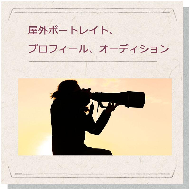 屋外ポートレイト-繭林館公式サイト[旭川|東神楽町の写真館]